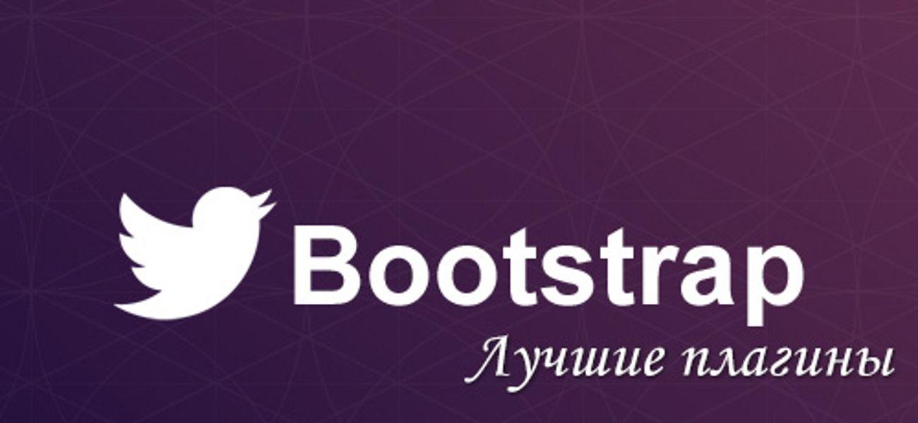 Лучшие плагины для Twitter Bootstrap. Часть 1