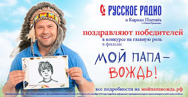 «Русское Радио» выбрало финалистов конкурса «Мой папа – вождь» - Новости радио OnAir.ru