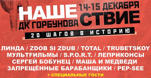 14-15 декабря в ДК «Горбунова» пройдет фестиваль «НАШЕСТВИЕ. 20 ШАГОВ В ИСТОРИЮ» - Новости радио OnAir.ru