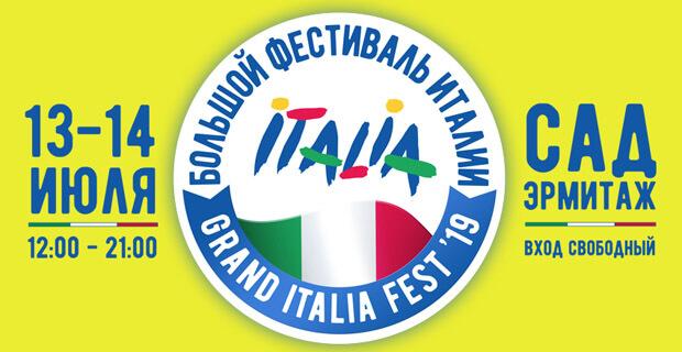 Relax FM – информационный партнер Grand Italia Fest - Новости радио OnAir.ru