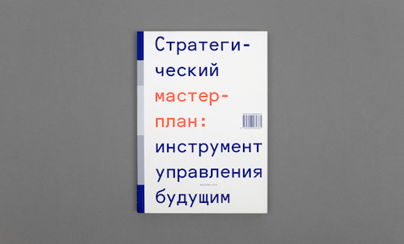 Исследование «Как построить новую Москву»
