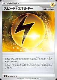 Speed-Lightning-Energy