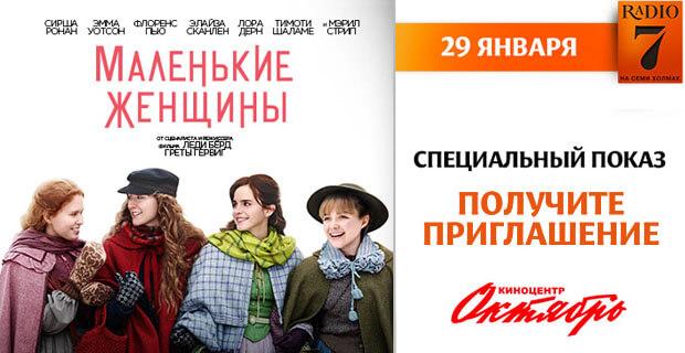 «Маленькие женщины». Специальный показ для слушателей «Радио 7 на семи холмах» - Новости радио OnAir.ru