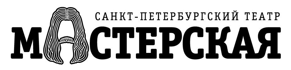 Театр Мастерская