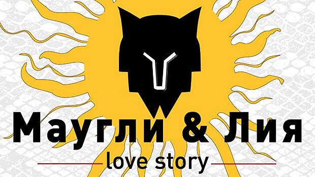 Детское радио в Санкт-Петербурге приглашает на мюзикл для всей семьи «Маугли & Лия. Love story» - Новости радио OnAir.ru