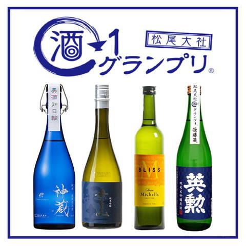 松尾大社 酒ワングランプリ