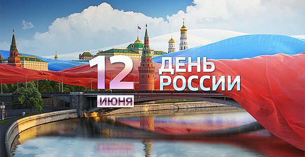 Грандиозный концерт Радио Русский Хит в честь Дня России - Новости радио OnAir.ru