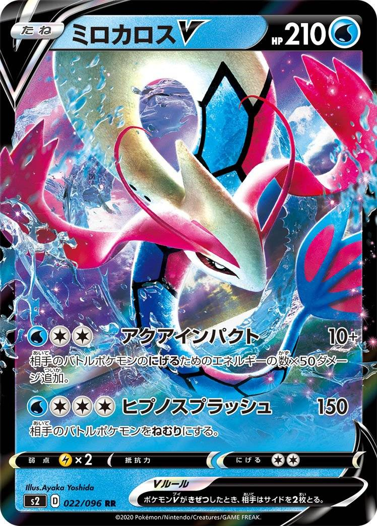 Milotic-V-Rebel-Clash