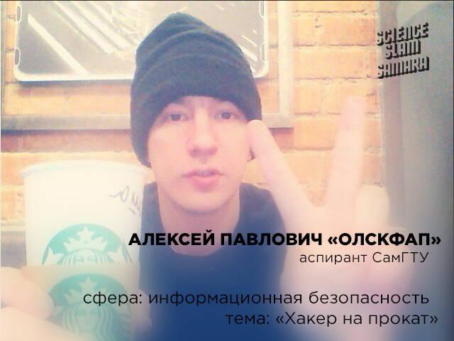 Алексей Павлович «Олскфап»