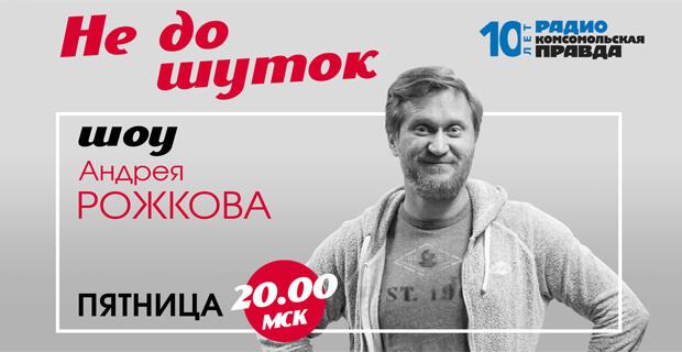 Новое шоу Андрея Рожкова на Радио «Комсомольская правда» - Новости радио OnAir.ru