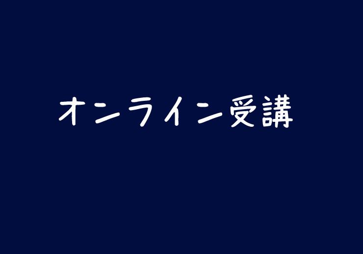 SAKE EXPERT オンライン講座