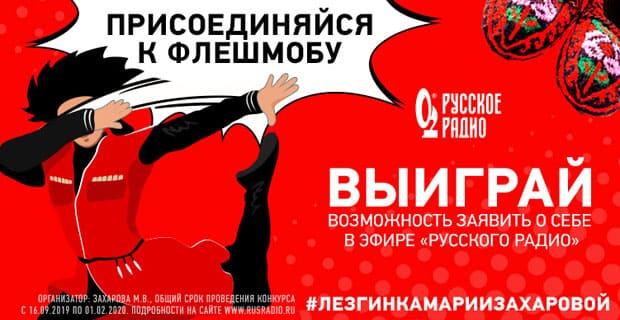 Мария Захарова и «Русское Радио» решили продлить музыкальный флешмоб - Новости радио OnAir.ru