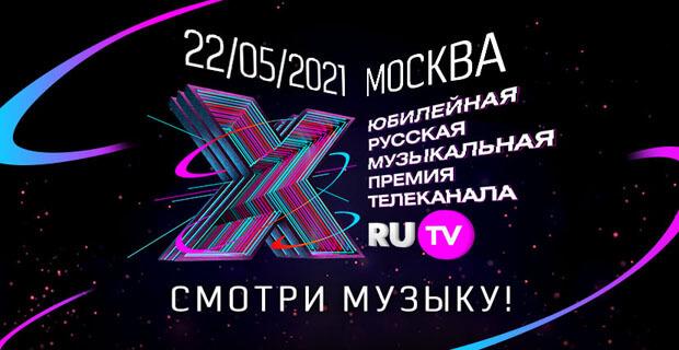 X Русская Музыкальная Премия телеканала RU.TV перенесена на 2021 год - Новости радио OnAir.ru