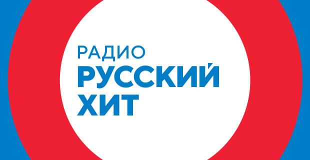 Новые города вещания «Радио Русский Хит» - Новости радио OnAir.ru