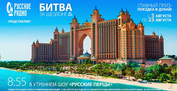 «Русское Радио» разыгрывает поездку в Дубай в пятизвездочный отель класса люкс - Новости радио OnAir.ru