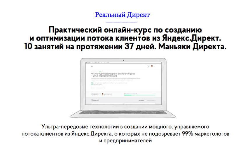 интернет-реклама - это реклама в сети интернет продвижение товаров услуг