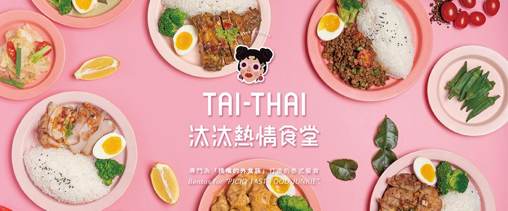 TAI-THAI Bento 汰汰熱情食堂