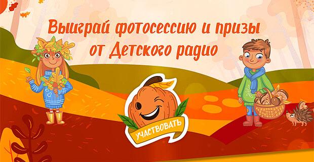 Осень на Детском радио приходит с призами и подарками - Новости радио OnAir.ru