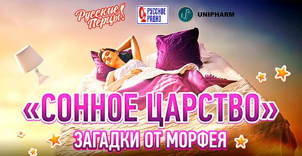«Русское Радио» сегодня назовет победителя акции «Сонное царство» - Новости радио OnAir.ru