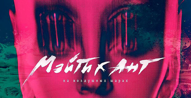 Новый трек Мэйти и Анта эксклюзивно на «Новом Радио» - Новости радио OnAir.ru