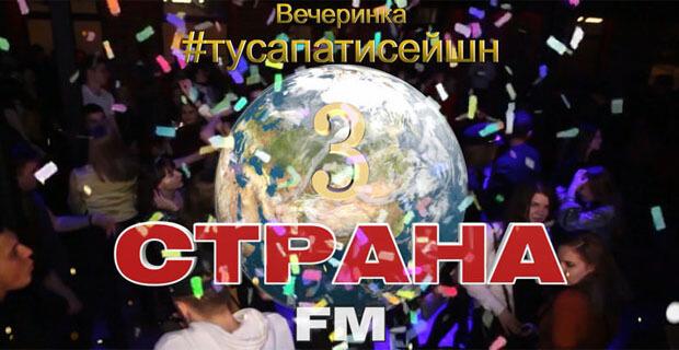 Телерадиоканалу Страна FM 3 года - Новости радио OnAir.ru