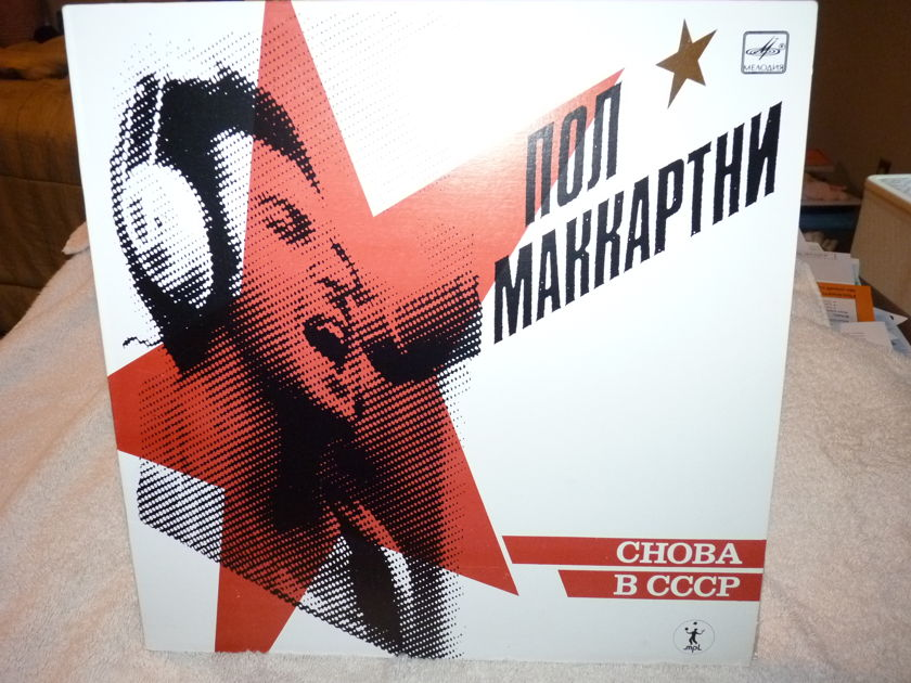 PAUL MCCARTNEY, - CHOBA B CCCP, THE RUSSIAN ALBUM ORIGINAL 13 SONG RUSSIA RELEASE, RARE!