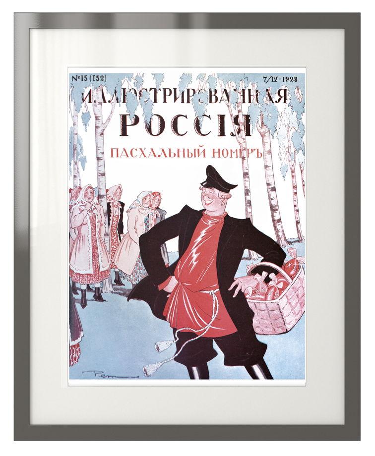 """Плакат """"La Russe Illustree"""" 1928 год. ПАСХАЛЬНЫЙ НОМЕР.  Репринт."""