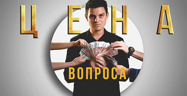 Вечернее шоу «Цена вопроса»: стань богаче вместе с Love Radio - Новости радио OnAir.ru