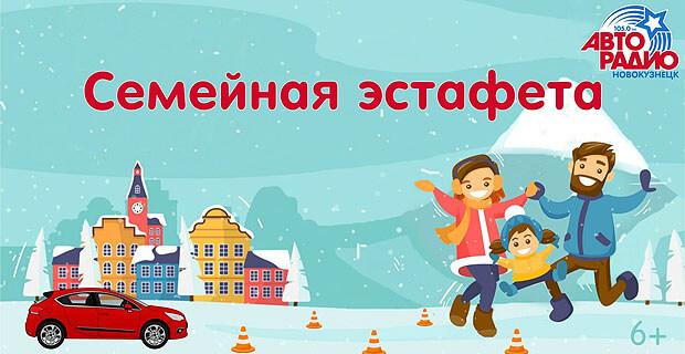 «Семейная эстафета» от «Авторадио-Новокузнецк» - Новости радио OnAir.ru