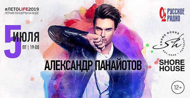 «Русское Радио» и Shore House представляют: Александр Панайотов в проекте #летоlife2019 - Новости радио OnAir.ru