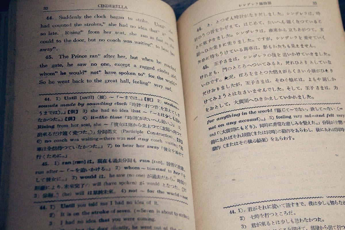 いろんなシンデレラの本 発行年1947 「シンデレラ姫物語」(収蔵本より) 対訳構成