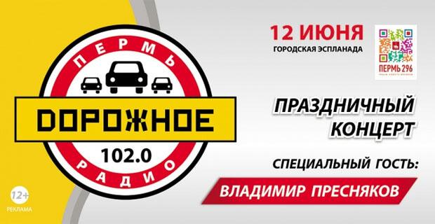 «Дорожное радио - Пермь» проведет концерт в День города - Новости радио OnAir.ru
