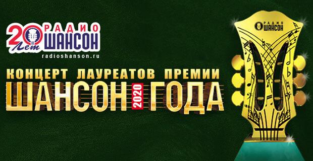 Концерт лауреатов премии «Шансон Года 2020» в Санкт-Петербурге перенесен на 17 июня - Новости радио OnAir.ru