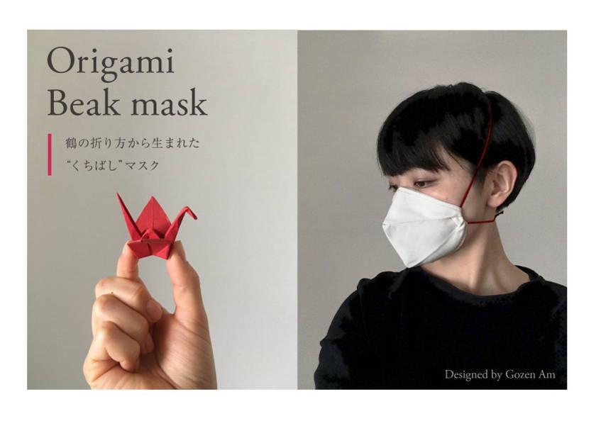 Origami Beak mask