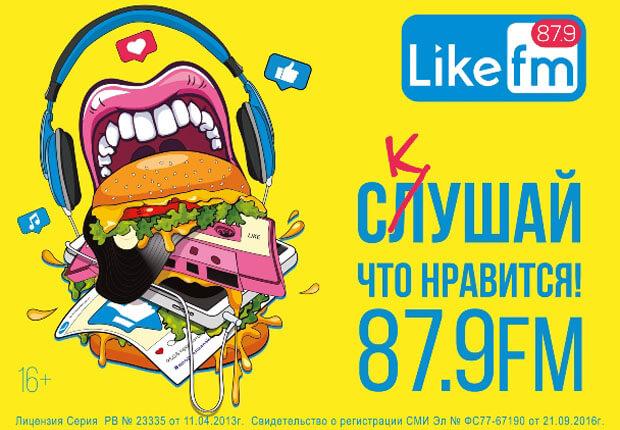 Стартовала рекламная кампания Like FM - Новости радио OnAir.ru