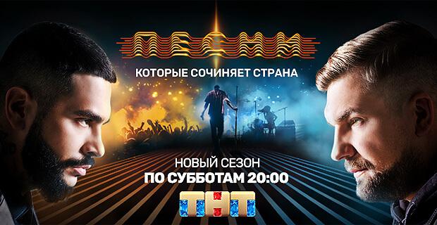 Радио ENERGY – партнер шоу «Песни» на ТНТ - Новости радио OnAir.ru