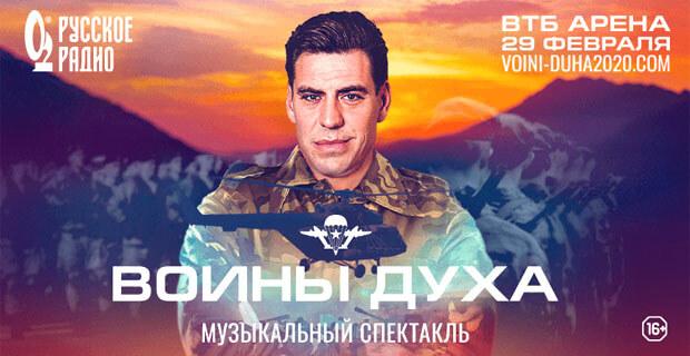 «Русское Радио» приглашает на первый мировой военный блокбастер на сцене - Новости радио OnAir.ru