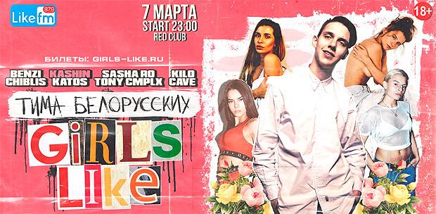 Like FM рекомендует! Вечеринка Girls Like с участием Тимы Белорусских - Новости радио OnAir.ru