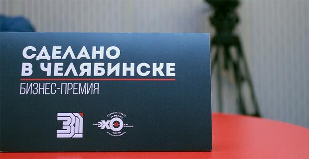 Радиостанция «Челябинское эхо» завершает прием заявок на соискание бизнес-премии «Сделано в Челябинске» - Новости радио OnAir.ru