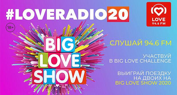 Love Radio Челябинск дарит уикэнд в Москве - Новости радио OnAir.ru