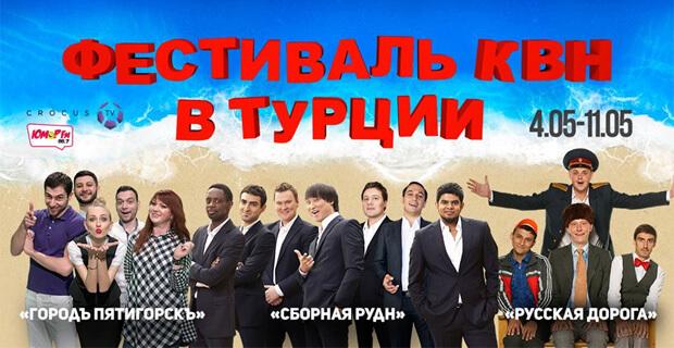 «Юмор FM» – партнер Фестиваля КВН в Турции - Новости радио OnAir.ru