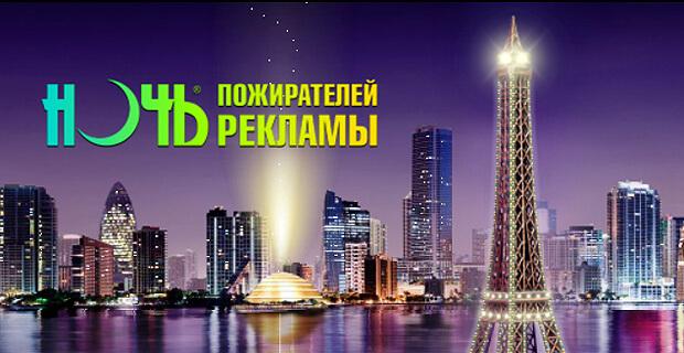 «Ночь пожирателей рекламы 2019» – мировая премьера состоится в Москве! Радио ENERGY рекомендует - Новости радио OnAir.ru