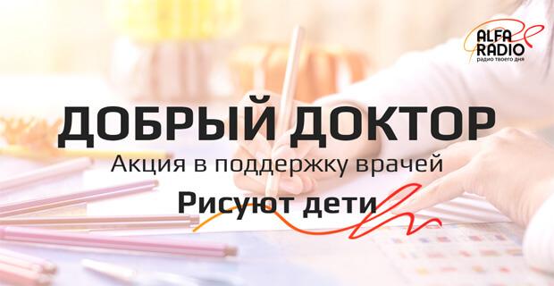 Подари тепло медикам с «Альфа Радио» - Новости радио OnAir.ru