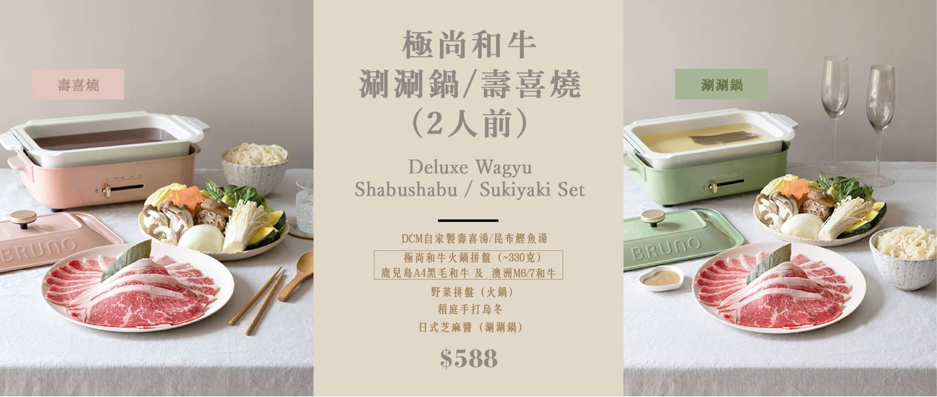極尚和牛壽喜燒|日式火鍋