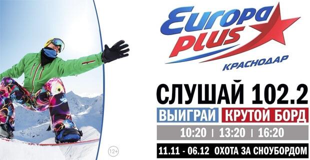 Началась «Охота за сноубордом» на «Европе Плюс Краснодар»