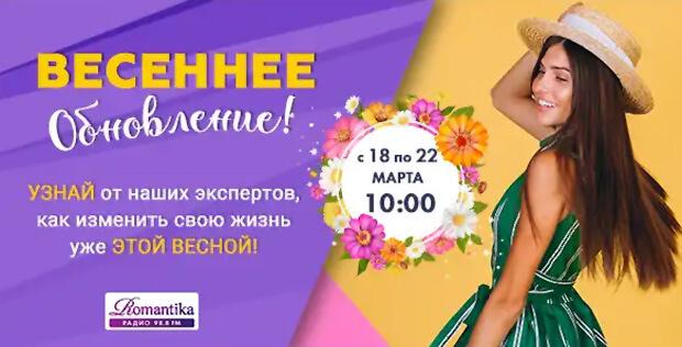 Слушателей Радио Romantika ждет весеннее обновление - Новости радио OnAir.ru