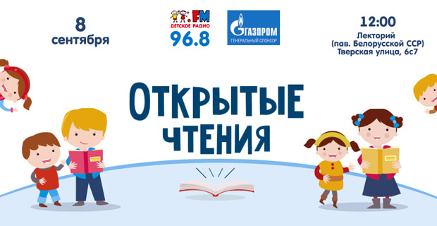 Открытые чтения Детского радио пройдут в День города - Новости радио OnAir.ru