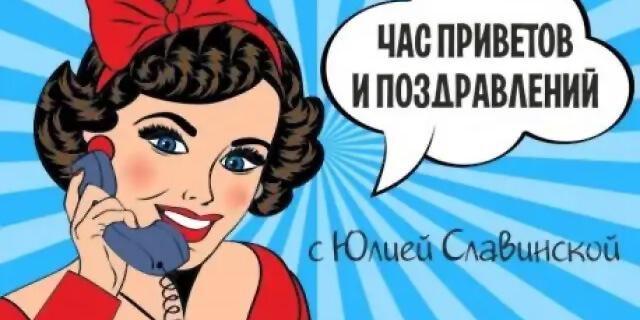 Радио «Легенды FM» предлагает оригинально поздравить близких и друзей - Новости радио OnAir.ru