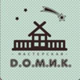 Мастерская D.O.M.И.К.