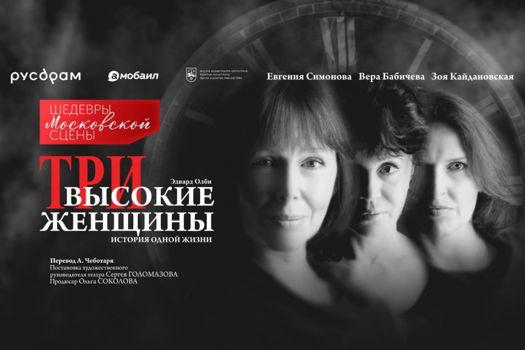 """Спектакль """"Три высокие женщины"""" состоится 24 и 25 сентября"""